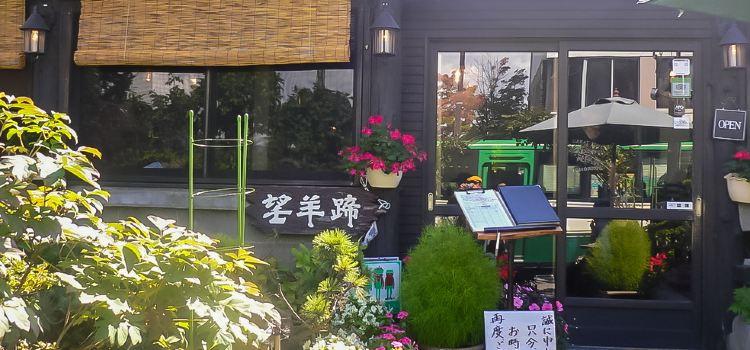 Restaurant Boyotei