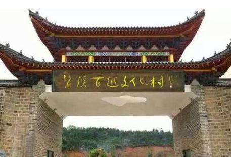 Baiyue Culture Village