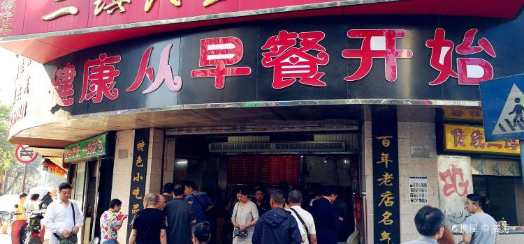 三鎮民生甜食館(勝利街店)