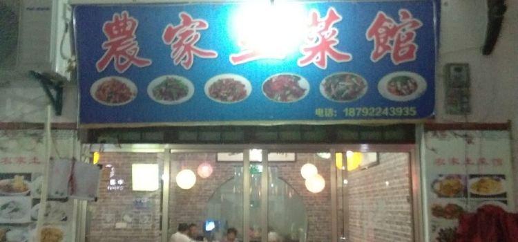 玉田農家土菜館