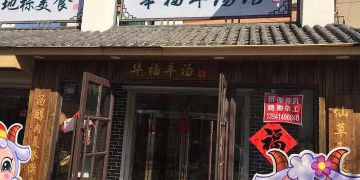 華福羊湯館(小市總店)