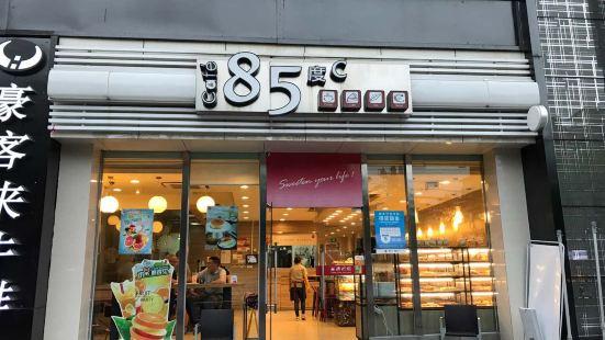 85度C(解放街店)