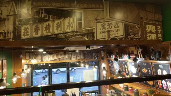 廣芳園老香港茶点(文化路店)