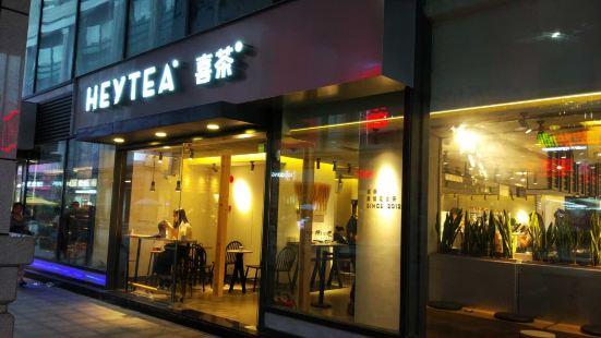 喜茶(利和新地店)