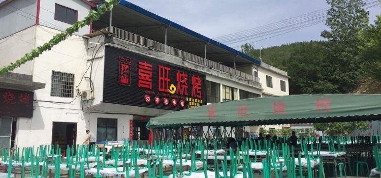喜旺燒烤廣場2