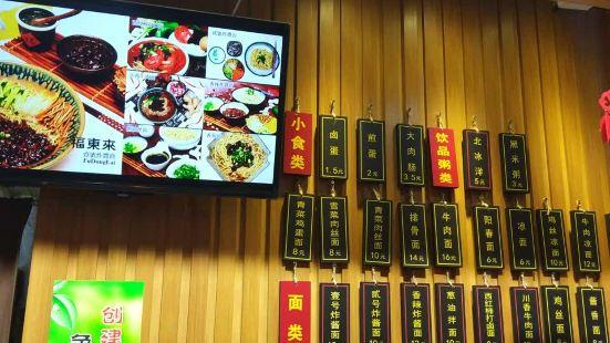 福東來老北京炸醬麵