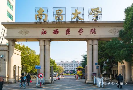 Nanchang University (Donghu Campus)
