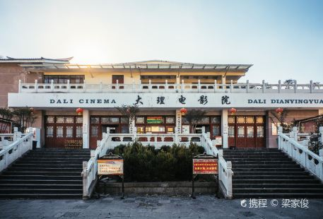 China Dali Rural Film History Museum
