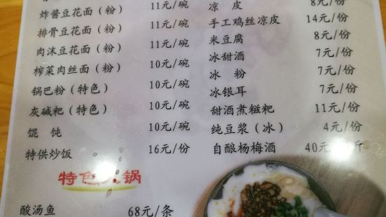 袁妹豆腐腦