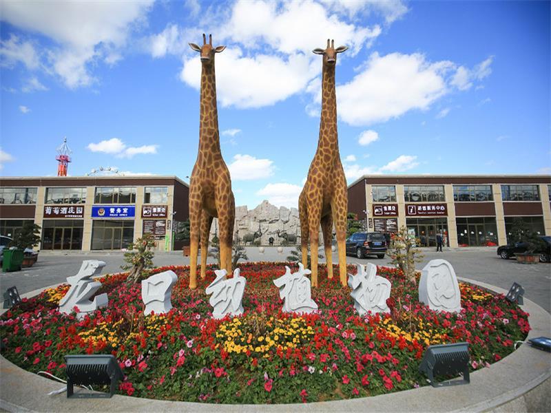 竜口動植物園