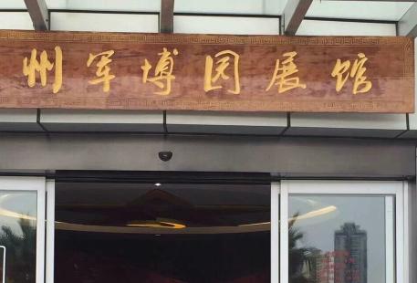 Liuzhou Military Museum Exhibition Center