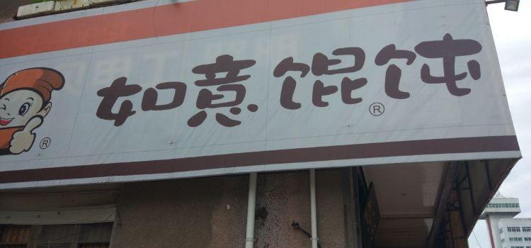 如意餛飩(鼓樓北街店)1