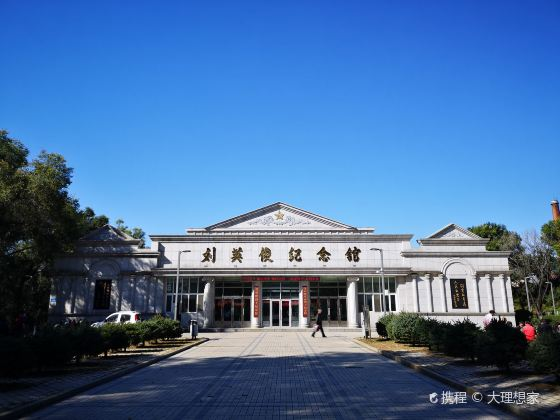 Liuyingjun Memorial Hall
