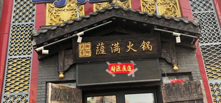 大禦香薩滿火鍋城2