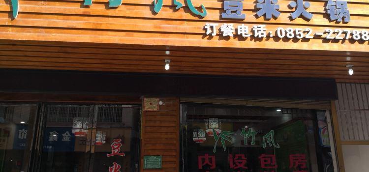竹風豆米火鍋(二號路店)1