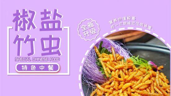 撫小鮮蒸汽石鍋魚(小寨賽格店)