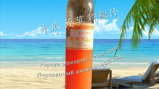 果姝堂熱帶果汁吧