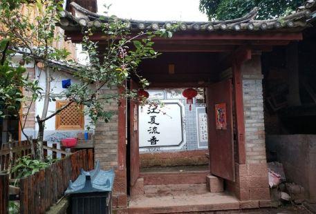 Huangxiachang Jiating Ecology Museum