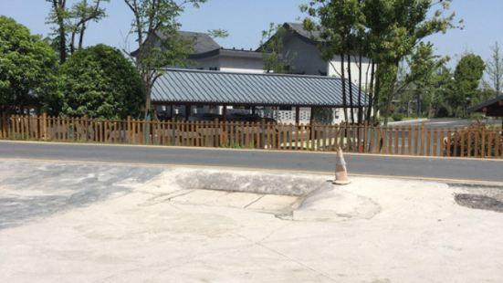 株木灘飯店