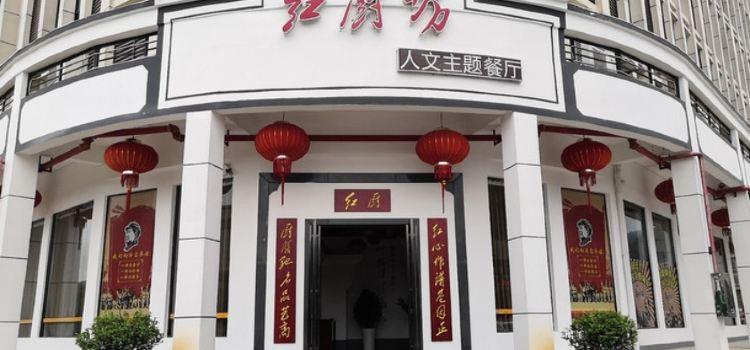 紅廚坊人文餐廳1