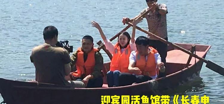 慶嶺迎賓園正宗活魚館
