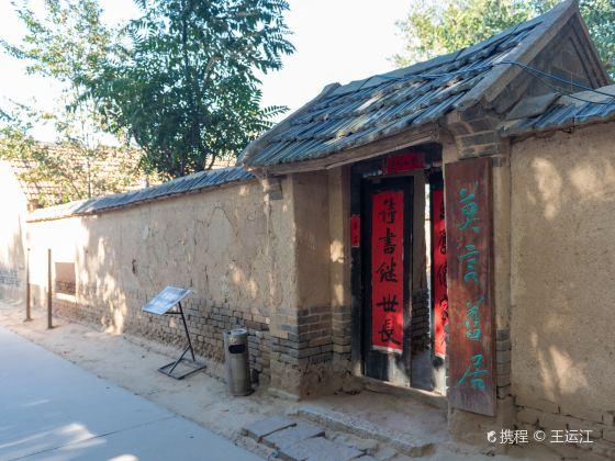 Mo Yan's Old Residence