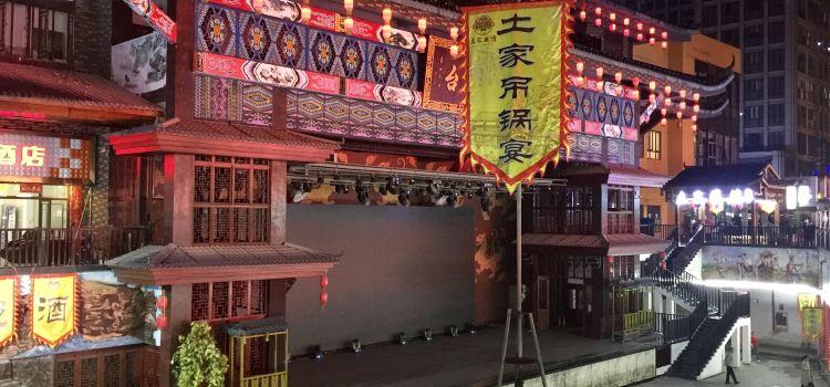 土家風情吊鍋宴3