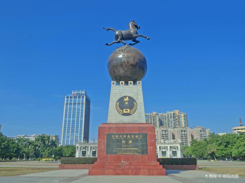 Heyuan Cultural Square
