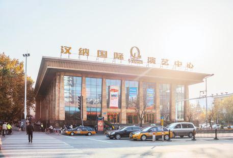 漢娜國際演藝中心
