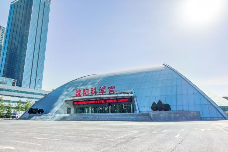 Shenyang Science Palace