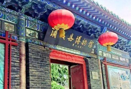 蒲城縣博物館