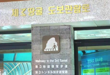 Third Tunnel of Aggression of South Korea