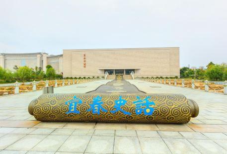 宜春市博物館