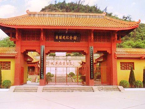 黃繼光紀念館