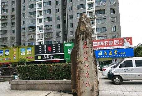 天元現代廣場
