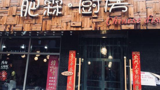 肥霖廚房(暢春園食街店)