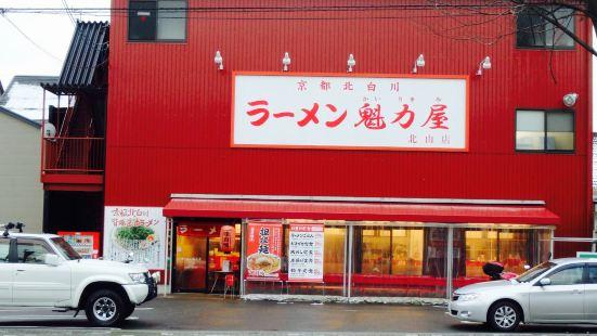 ラーメン 魁力屋(北山店)