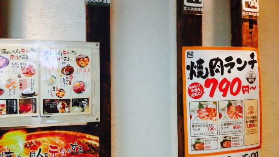Charcoal fire grilled meat tavern Gyukaku Ikebukuro Meijidori