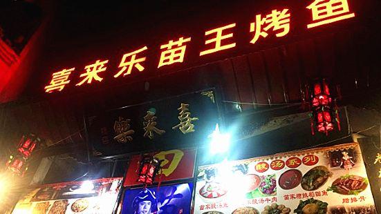 喜來樂苗王烤魚
