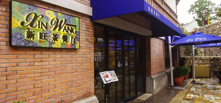 Xin Wang Restaurant (Disney Town)3