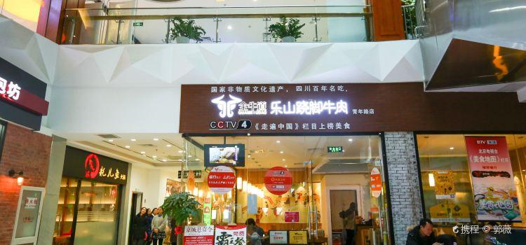 Quan Niu Dao Le Shan Qiao Jiao Beef2