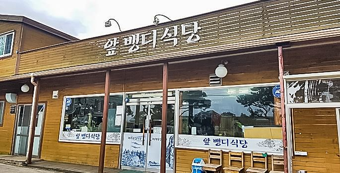 Front Bangdi Restaurant