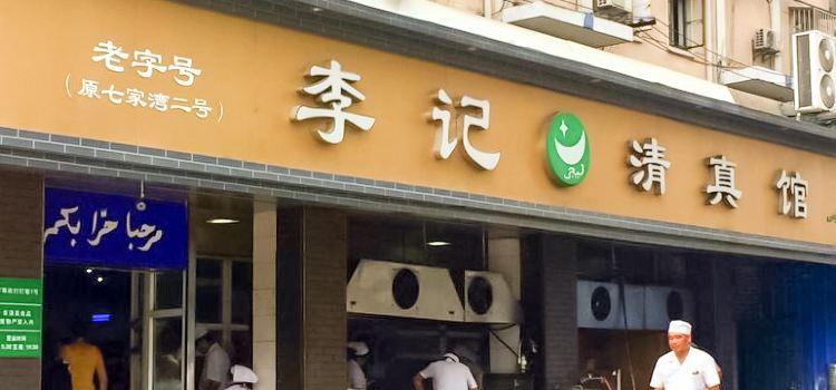 LiJi QingZhenGuan(dazhenxiangdian)1