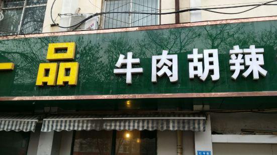 Yi Pin Beef Hu La Tang