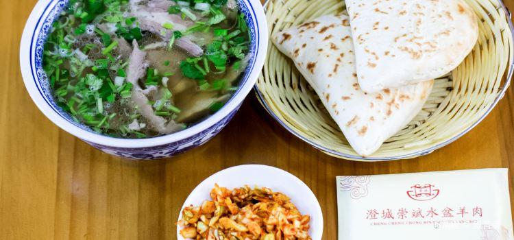 Chengcheng Chongbin Shuipen Mutton1
