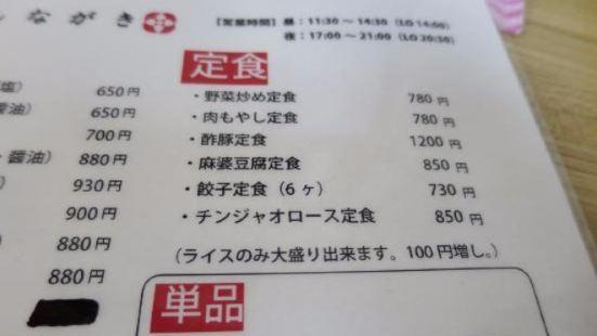 Ekimae Shokudo Teishaba