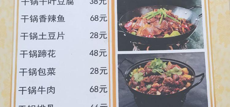 步行街湘滿樓土菜館