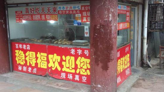 穩得福熟食店