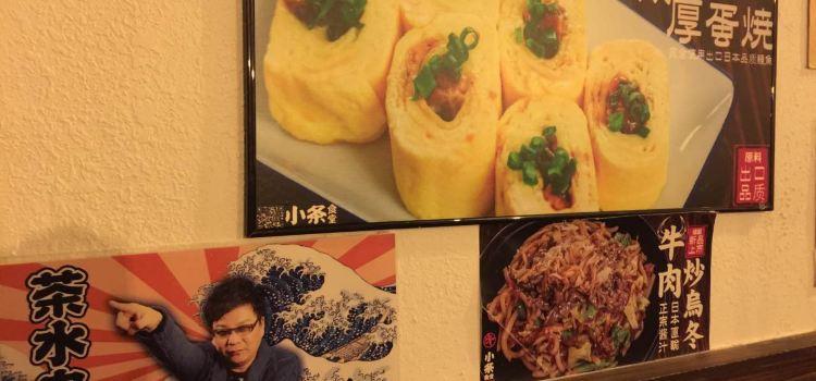 小條食堂(三坊七巷店)2