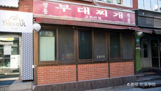 Gaoyan Restaurant